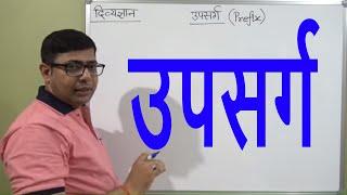 उपसर्ग UPSARG  (हिंदी व्याकरण) PART -1 प्रतियोगी परीक्षाओं के लिए लाभदायक
