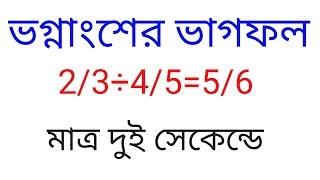ভগ্নাংশের ভাগফল।। fraction's results in such a quick time in Bengali