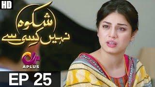 Shikwa Nahin Kissi Se - Episode 25 | A Plus ᴴᴰ Drama | Shahroz Sabzwari, Sidra Batool, Sonia Mishal
