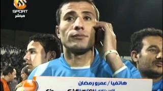 تصريحات عمرو رمضان لاعب غزل المحلة