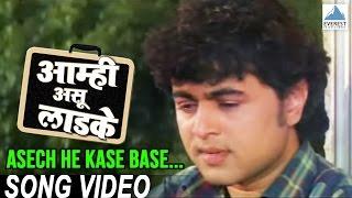 Asech He Kase Base - Aamhi Asu Laadke | Marathi Song मराठी गाणी | Subhodh Bhave