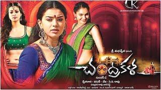 Chandrakala Telugu Full Movie || #Hansika Motwani, Raai Laxmi, Santhanam | 2016 Telugu Movies