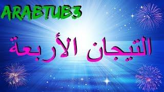 التيجان الأربعة - ArabTub3