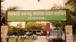 GOPALGANJ (গোপালীরা কপালীও হয়)