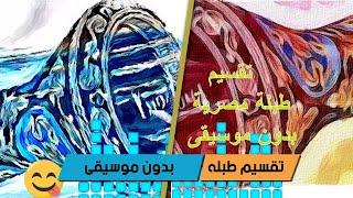 تقسيم طبله مصريه للرقص بدون موسيقى عزف رقص شرقي علي الطبلة