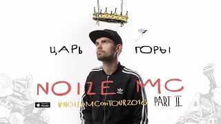 Noize MC on Tour 2016 part II (о новом альбоме