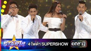 4 โพดำ SUPERSHOW | THE STAR 12 ประกาศผล Week 1 | ช่อง one 31