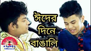 Bangla Eid Funny Video | Bengali Eid Awkwardness | New Bangla Funny Video | PanKha idiotozz
