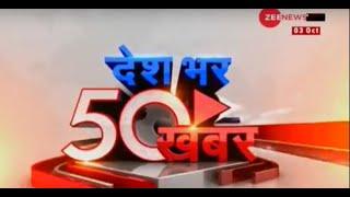News 50:  आज की 50 बड़ी ख़बरें | Top News | Breaking News | Latest News Hindi | Today Latest News