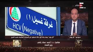 كل يوم - أبرز تصريحات وزير الصحة حول رحلة أول حالة تستفيد من السياحة العلاجية بشرم الشيخ