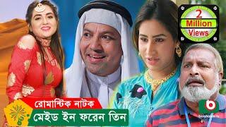 ঈদ কমেডি নাটক 'মেইড ইন ফরেন ৩' - Made In Foreign 3   Siddiqur, Tania Brishty   Eid Comedy Natok