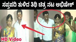 ಸಪ್ತಪದಿ ತುಳಿದ ತಿಥಿ ಚಿತ್ರ ನಟ ಅಭಿಷೇಕ್!|Tithi Movie Actor Abhishek Marriage!