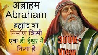 यहूदी धर्म के जनक अब्राहम Abraham का इतिहास / in Hindi / यहूदी ,इसाई और इस्लाम