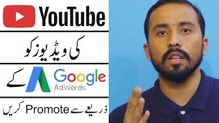 How To Promote Your Youtube Video Through Google Adwords Urdu Tutorial