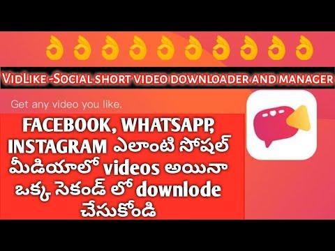 ఎలాంటి సోషల్ మీడియాలో videos అయినా ఒక్క సెకండ్ లో downlode చేసుకోండిAbout Vidlike App explain telugu