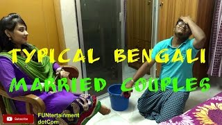 Typical Bengali Married Couples | FUNtertainment dotCom | Partha Dey