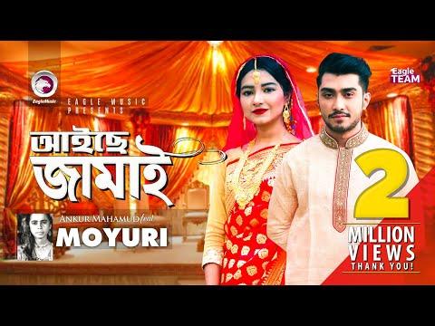 Xxx Mp4 Aiche Jamai Ankur Mahamud Feat Moyuri Bangla Wedding Song Official Video New Song 2018 3gp Sex