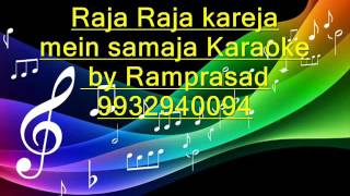 A Raja Raja Raja Karaoke bhojpuri by Ramprasad 9932940094