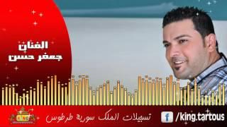 جعفر حسن يا بيت القديم Jaafar Hasan Ya Bait Alqadeem