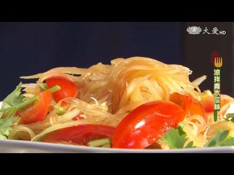 【現代心素派】20170712 - 香積上菜 - 涼拌青木瓜絲
