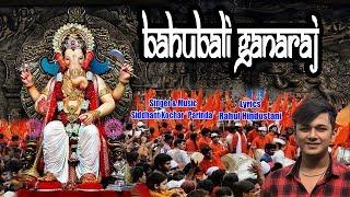 Bagubali Ganaraj I Ganesh Bhajan I SIDDHANT KOCHAR 'PARINDA' I Full HD Video Song