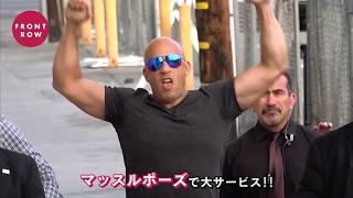 『ワイルド・スピード』の筋肉俳優ヴィン・ディーゼルがマッチョなファンサービス!