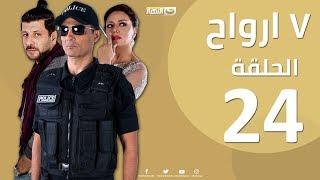 Episode 24  - Sabaa Arwah | الحلقة الرابعة والعشرون 24 |  مسلسل سبع أرواح - 7  أرواح