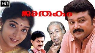 new malayalam movie | jathakam | malayalam full movie | jayaram,sithara  movie - new uploade 2015