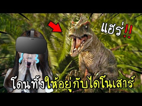 [Oculus rift] ยืนงงในดงเท้าไดโนเสาร์ | Jungle Dino VR [zbing z.]