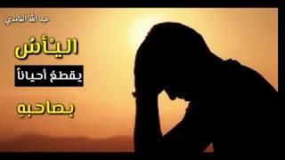ياصاحب الهم .. ان الهم منفرج  _ عبدالله الغامدي