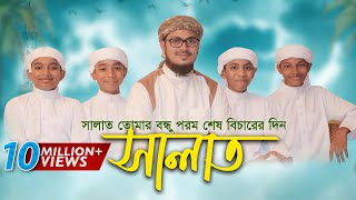 Child Islamic Song 2017 | Salat ᴴᴰ By Kalarab Shilpigosthi | Eid Release