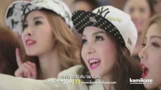 Bài hát : KAMIKAZE { Nhạc Thái Lan }
