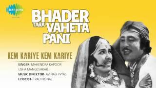 Bhader Tara Vaheta Pani | Kem Kariye Kem Kariye | Gujarati Song | Mahendra Kapoor & Usha Mangeshkar