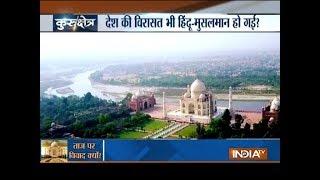 Kurushetra: Sangeet Som controversial remark on Taj Mahal takes a political turn
