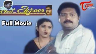 Aavide Shyamala | Full Length Telugu Movie | Prakash Raj, Ramyakrishna