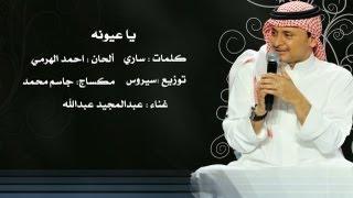 يا عيونه - عبدالمجيد عبدالله | 2013