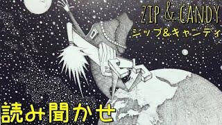 【読み聞かせ】Zip&Candy(ジップ&キャンディ)〜ロボットたちのクリスマス〜 西野亮廣 絵本 キンコン西野さん
