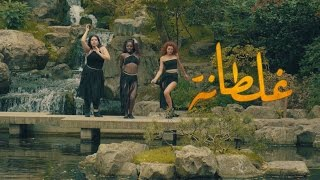 Saad Lamjarred - GHALTANA | Official Dance Video by Sherrie Silver | سعد المجرد - غلطانة