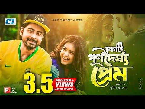 Xxx Mp4 Ekti Purno Dhoirgho Prem Afran Nisho Tanjin Tisha EiD Drama Bangla New Natok 2018 3gp Sex