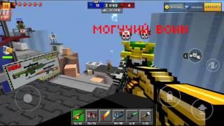 Pixel gun 3D Tập 4 : Quá nguy hiểm với trẻ trâu cầm súng VIP