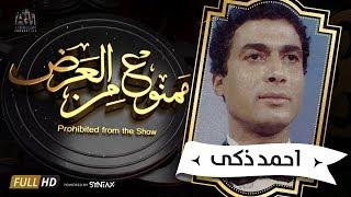 برنامج ممنوع من العرض - قصة حياة  أحمد زكى