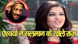 SHOCKING: खुद खोले ऐश्वर्या राय ने सलमान खान के ये राज़, पहली बार दिया बयान | Aishwarya On Salman