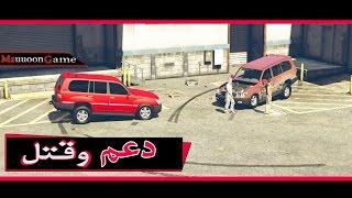 فيلم ! - دعم المواتر والقتل #2 2017   GTA V Arabic movie New