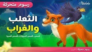 الثعلب والغراب قصص اطفال قبل النوم - رسوم متحركة - بالعربي