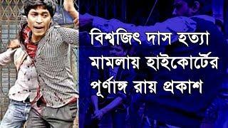 বিশ্বজিৎ দাস হত্যা মামলায় হাইকোর্টের পূর্ণাঙ্গ রায় প্রকাশ | Biswajit Das murder case update news