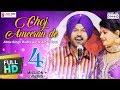 Aatma Singh and Aman Rozi   Choj Ameeran de   Vichola   Latest New Punjabi Song  