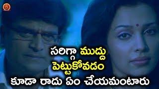 సరిగ్గా ముద్దు పెట్టుకోవడం కూడా రాదు ఏం చేయమంటారు - Aakasamlo Sagam Movie Scenes