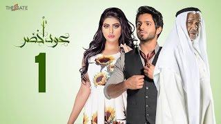 مسلسل عود أخضر HD - الحلقة الأولي 1 - بطولة شيلاء سبت و جاسم النبهان و بدر آل زيدان