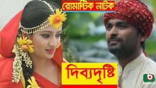 Bangla Romantic Natok | Debbo Dristy | Samiha, Sayed Babu, Shirin Alom