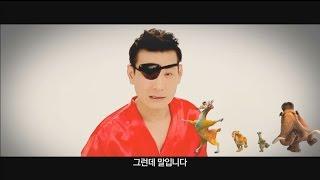 [아이스 에이지: 지구 대충돌] 정성호 피가로 패러디 뮤직비디오